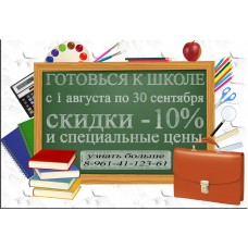 Акция 10%